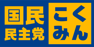 1200px-Logo_of_Democratic_Party_For_the_People.svg