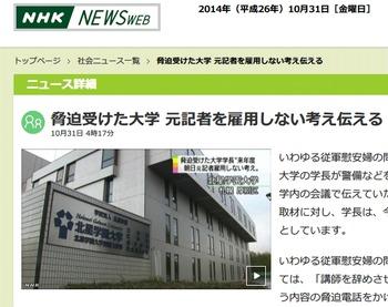 【速報】北星学園大学、脅迫受け朝日新聞の元記者を来年度雇用しない方針⇒2ch「脅迫に屈するのか」「めっちゃ効いてるww」