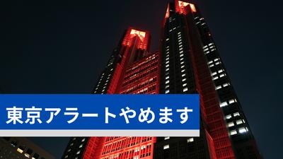 東京アラートやめます