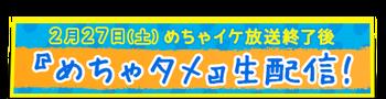 banner160227_01