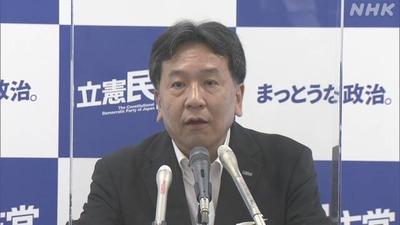 【速報】枝野氏「危機を乗り切る指揮をする気がないなら一刻も早く退陣して別の総理を立てるべきだ」