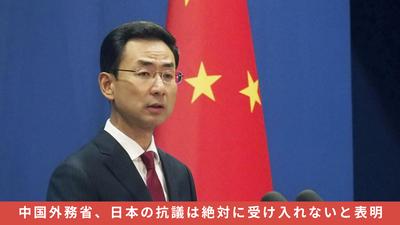 中国外務省、日本の抗議は絶対に受け入れないと表明