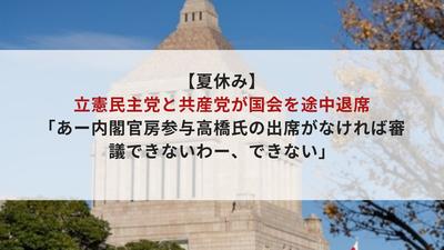 【夏休み】