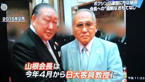 【画像】日本ボクシング連盟の山根明会長が日大(アメフト事件)の客員教授だったwww