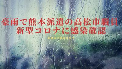 豪雨で熊本派遣の高松市職員 新型コロナに感染確認