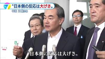 【速報】日本に宣戦布告キタ━━━━゚∀゚━━━━ ⇒ 王毅外相「岸田を黙らせるために日本に来た」