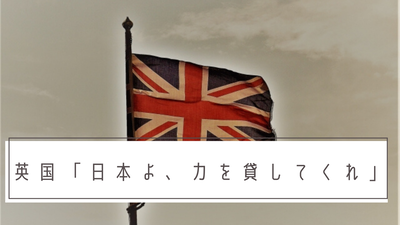 英国「日本よ、力を貸してくれ」