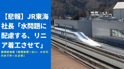 【悲報】JR東海社長「水問題に配慮する、リニア着工させて」