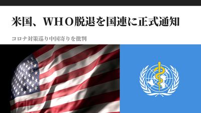 米国、WHO脱退を国連に正式通知