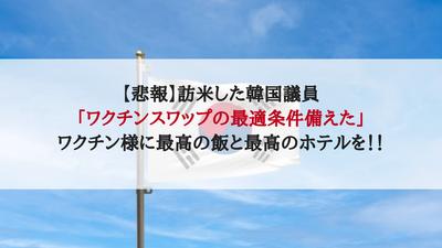 【悲報】 韓国・文 (1)
