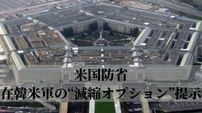 """米国防省 在韓米軍の""""減縮オプション""""提示"""