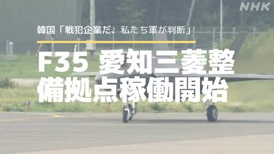 F35 愛知三菱整備拠点稼働開始