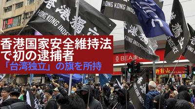 香港国家安全維持法 で初の逮捕者「台湾独立」の旗を所持