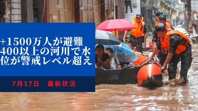 更に1500万人が避難 400以上の河川で水位が警戒レベル超え