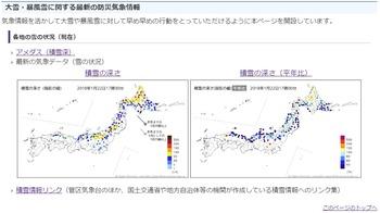 【速報】22日・日本政府、緊急発表キタ――゚∀゚―― お前ら大丈夫かwwwww
