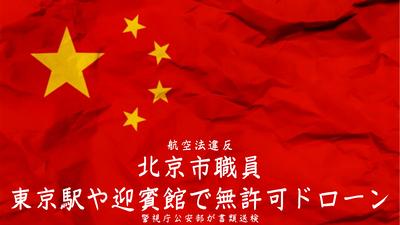 【緊急事態発生】中国から来日中の北京市職員、東京駅や迎賓館の近くで無許可ドローン!!