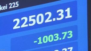 【速報】日経平均株価 一時1000円超下落!よし、増税中止しよう!