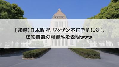 【速報】日本