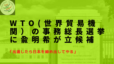 WTO(世界貿易機関)の事務総長選挙に兪明希が立候補
