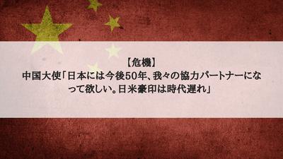 【危機】中国大使「