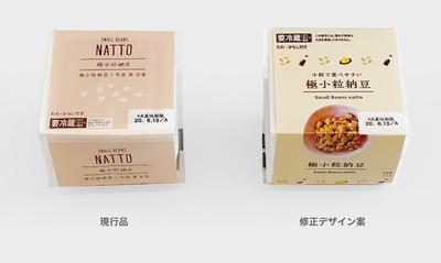 【画像】ローソン、大批評だったPB製品デザインの修正案を公開「韓国語もしれっと削除」