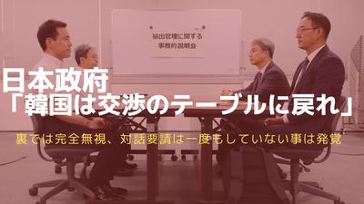 日本政府 「韓国は交渉のテーブルに戻れ」