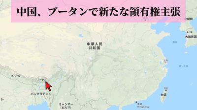 中国、ブータンで新たな領有権主張