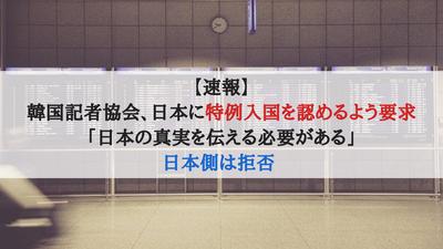 【速報】日本 (5)