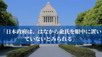 「日本政府は、はなから兪氏を眼中に置いていないとみられる」