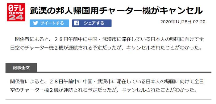 【速報】日本政府、武漢への帰国チャーター機キャンセル...理由は不明