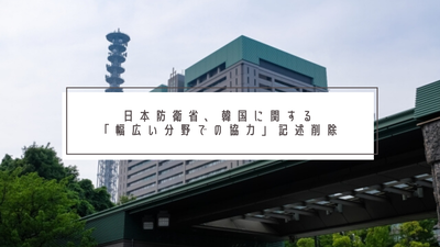 日本防衛省、韓国に関する 「幅広い分野での協力」記述削除