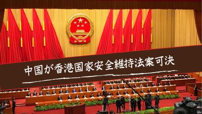 中国が香港国家安全維持法案可決