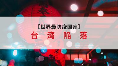 【世界最防疫国家】 台 湾 陥 落