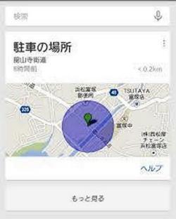 駐車の場所Card