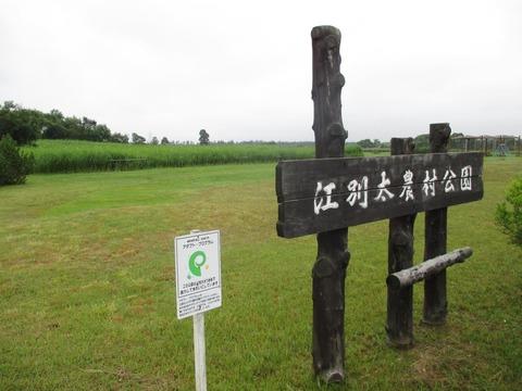03_農村公園