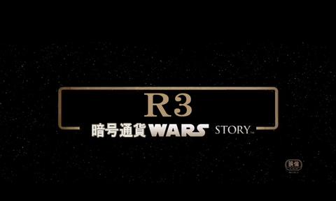 暗号通貨warsR3