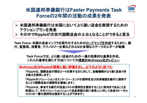 FasterPaymentsTaskForce