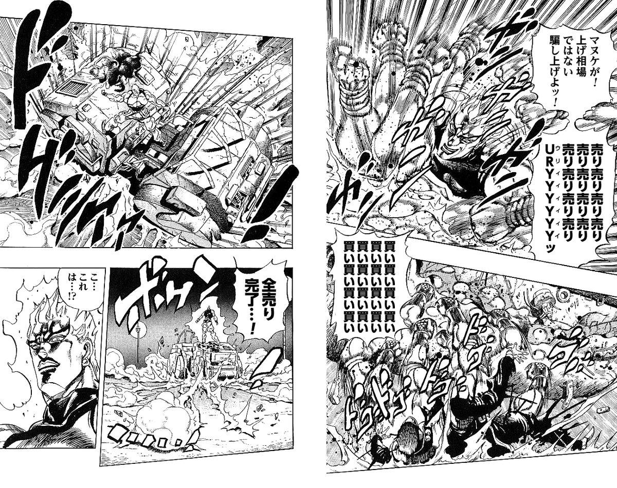 ジョジョ の 奇妙 な コラ 漫画