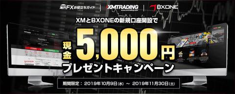 xmbxone_5000_main