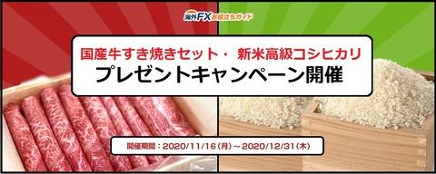 お米とお肉キャンペーン