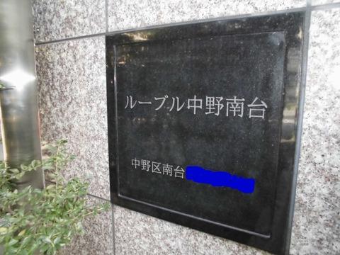 CIMG0521_R 中野南台
