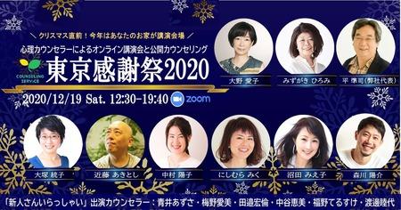 2020TOKYO-Thanksgiving_OGP (003)