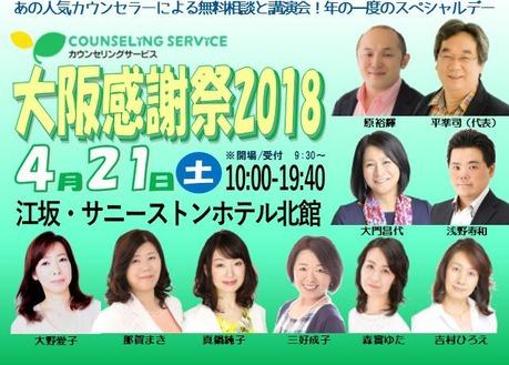 大阪感謝祭