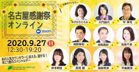 202009名古屋感謝祭