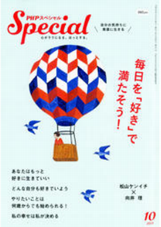 PHPスペシャル10月号表紙