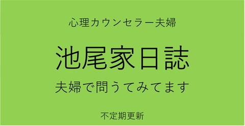 池尾家日誌バナー