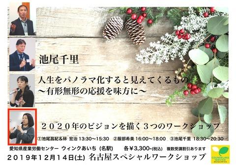 ちさとspws2019