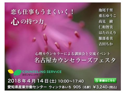 640x480名古屋フェスタバナー
