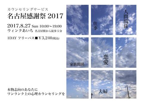 【8/27(日)名古屋感謝祭!】リレーブログ2017:吉田ちか