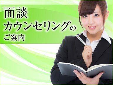 面談カウンセリング001